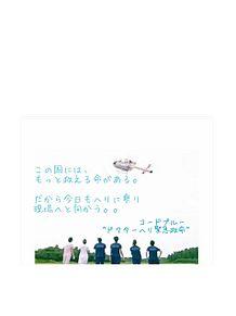 コード・ブルー  ドクターヘリ緊急救命 の画像 p1_11