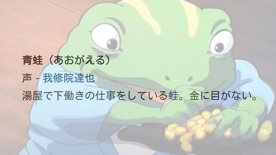 千と千尋の神隠し カエル