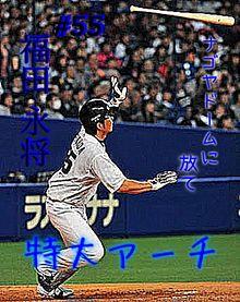 福田永将の画像 p1_4
