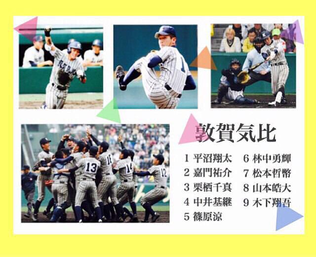 平沼翔太の画像 p1_17