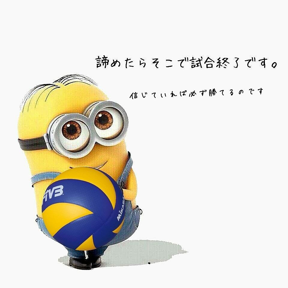 ミニオン バレーボールの画像(バレーボール ミニ... バレーボール イラスト 可愛い noai