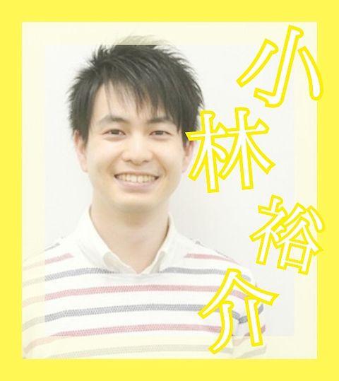小林裕介の画像 p1_1