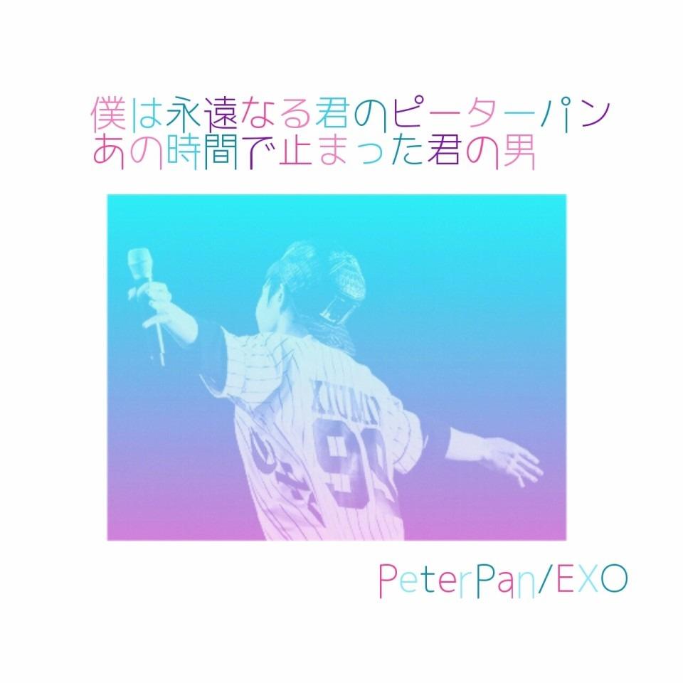 exo ピーターパン 歌詞