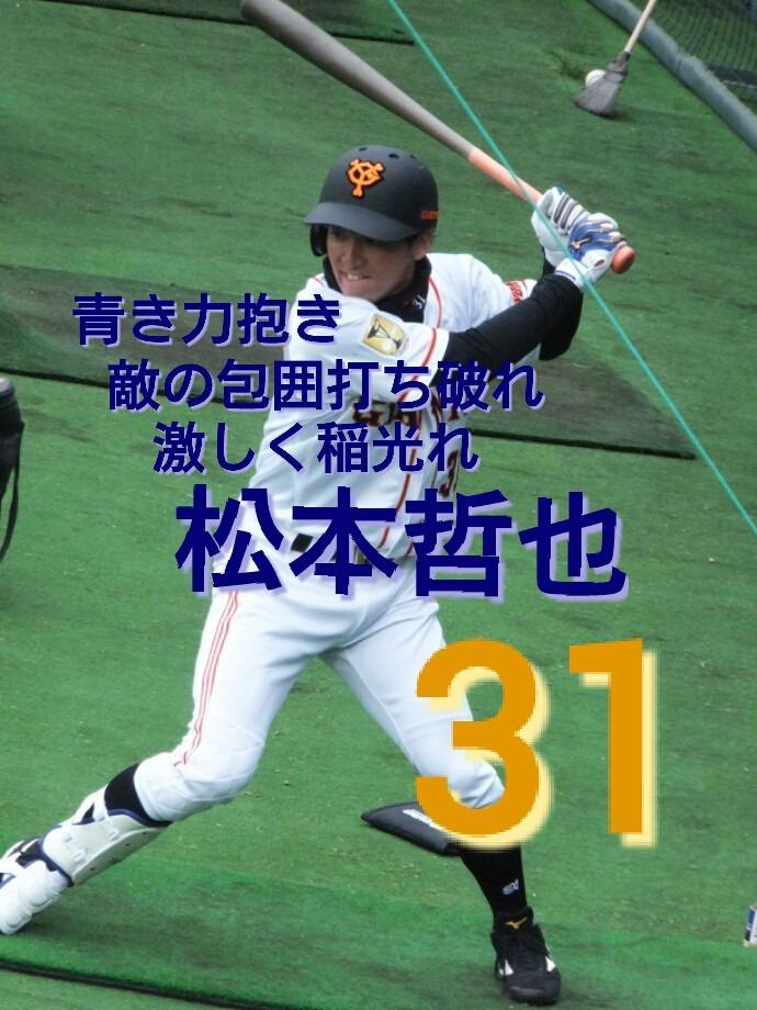 松本哲也 (野球)の画像 p1_40