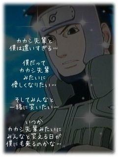 ヤマト (NARUTO)の画像 p1_8