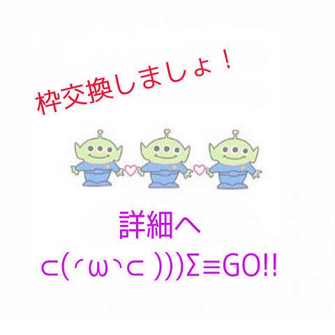 詳細へ⊂(◜ω◝⊂ )))Σ≡GO!!の画像(プリ画像)