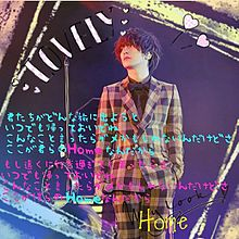 Home♪