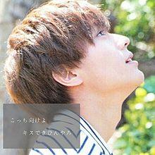 King & Prince 胸きゅん②の画像(#胸きゅんに関連した画像)