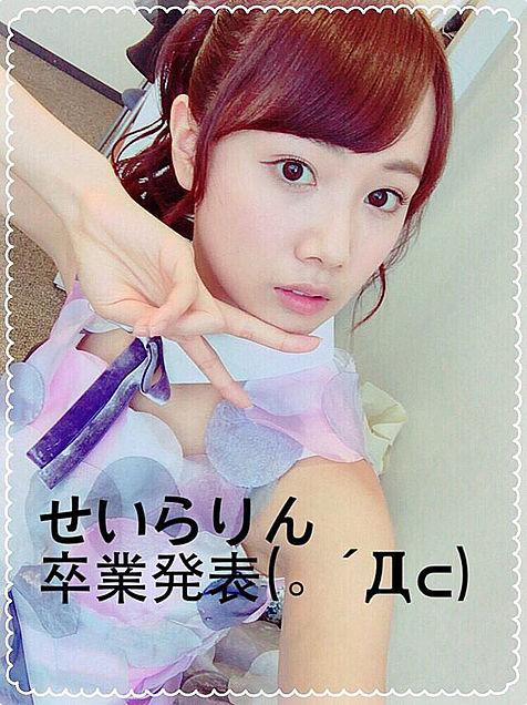 永島聖羅卒業発表の画像(プリ画像)