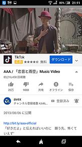 AAA 恋音と雨空の画像(恋音と雨空に関連した画像)