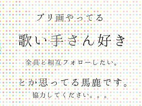 歌い手さん好きな方!!の画像(プリ画像)
