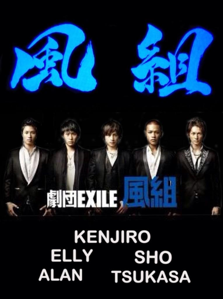 前へ 次へ. 出典 prcm.jp. 過去には劇団EXILE風組のメンバー