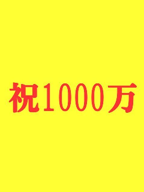 「祝1000万」の画像(プリ画像)