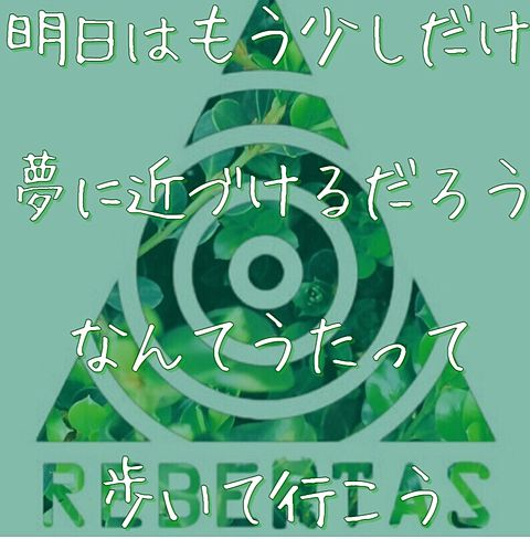 Ruka Haji さんリクエストの画像(プリ画像)