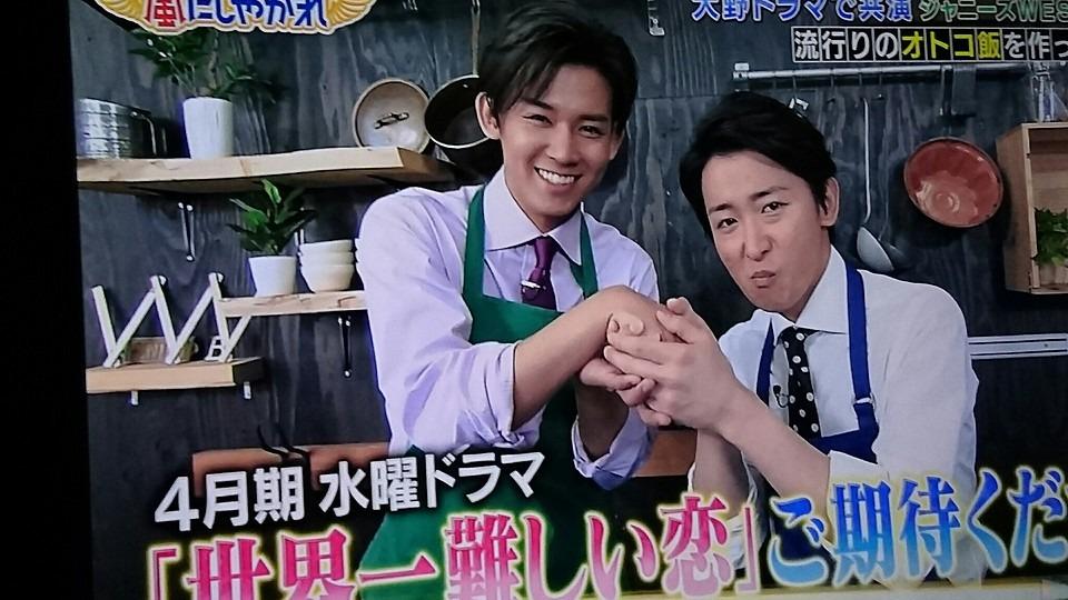 ジャニーズWEST小瀧望、姉の名前やドラマ『世界一難しい恋』出演で話題