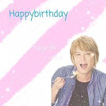 誕生日おめでとう!!の画像(誕生日おめでとうに関連した画像)