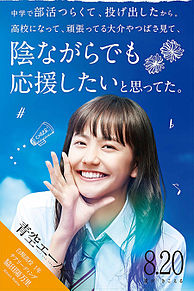 青空エール 松井愛莉の画像(プリ画像)