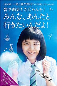 青空エール 小島藤子の画像(プリ画像)