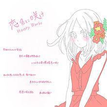 恋色に咲け HoneyWorksの画像(プリ画像)