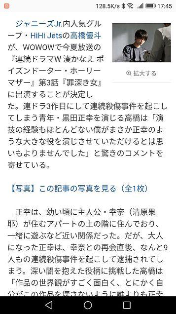 ゆうぴー⇒ドラマ出演決定(祝)の画像(プリ画像)