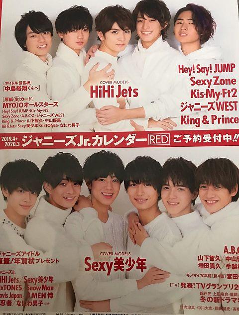 Jr⇒HiHi Jets&美  少年の画像(プリ画像)
