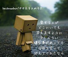 back number/ささえる人の歌の画像(ささえる人の歌に関連した画像)