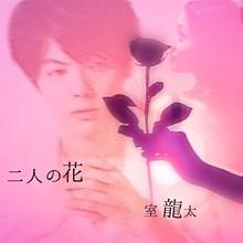 室龍太くんがデビューして二人の花のCDを出すことになったらの画像(二人の花に関連した画像)