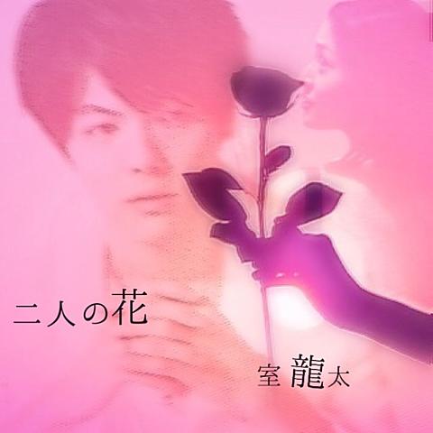 室龍太くんがデビューして二人の花のCDを出すことになったらの画像 プリ画像
