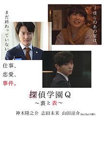 探偵学園Q続編妄想 プリ画像