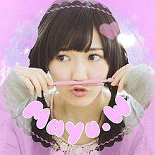♡まゆゆ加工♡の画像(AKB48加工に関連した画像)