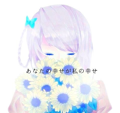 あなたの幸せが私の幸せの画像(プリ画像)