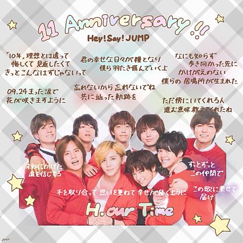 ・11th Anniversary!!・の画像 プリ画像