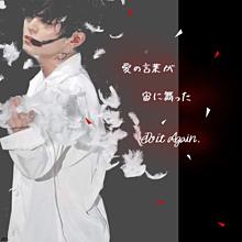 【 Do it again 】 プリ画像
