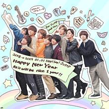 【 HAPPY NEW YEAR! 】の画像(中島裕翔伊野尾慧に関連した画像)