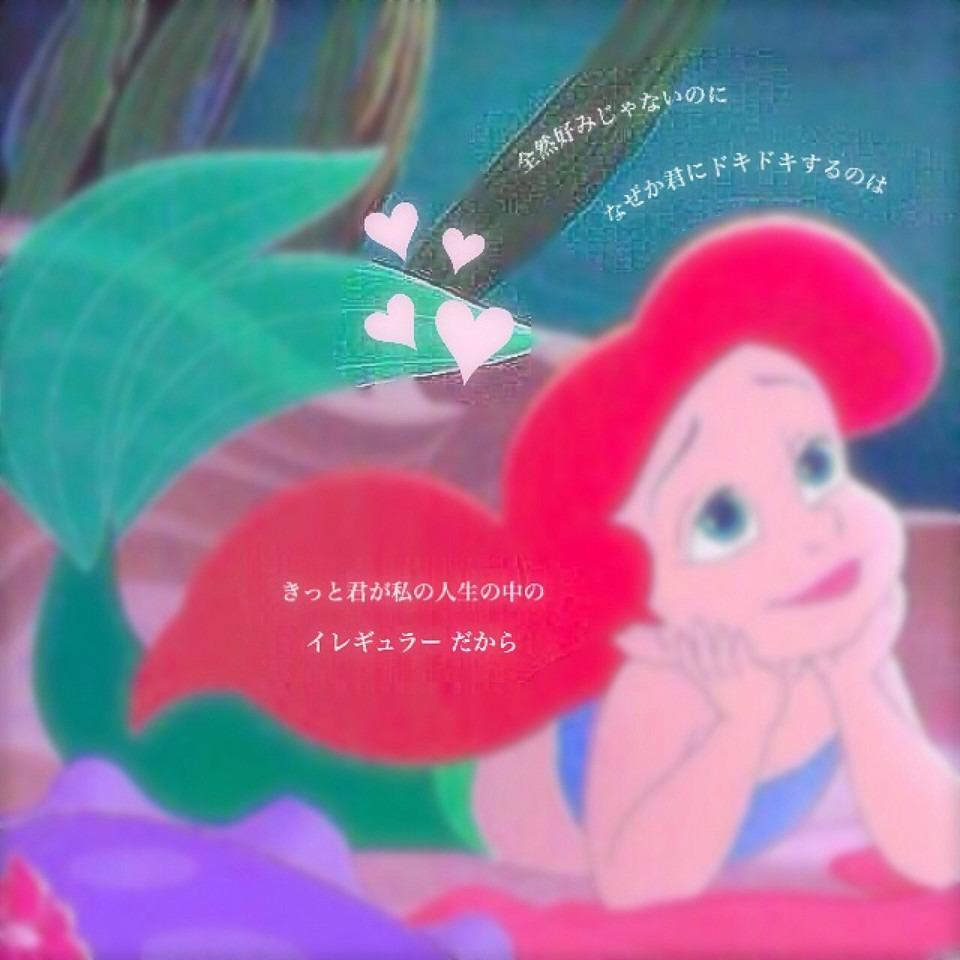 恋する アリエル O 69075699 完全無料画像検索のプリ画像 Bygmo