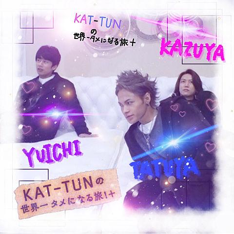 KAT-TUNの世界一タメになる旅+の画像(プリ画像)