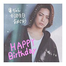 亀梨和也 誕生日の画像(kattunに関連した画像)