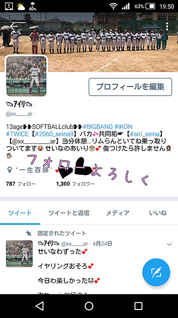 Twitterの画像 プリ画像