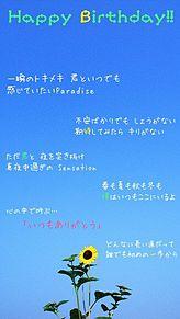 相葉スペシャル!! ☆誕生日おめでとう*゚の画像(いつかのSummerに関連した画像)
