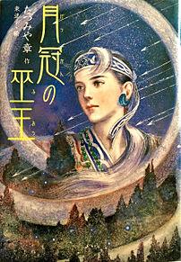 月冠の巫王 プリ画像