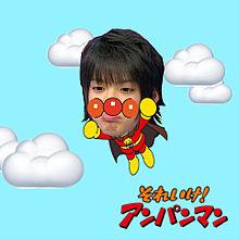 松島聡の画像(あんぱんまんに関連した画像)