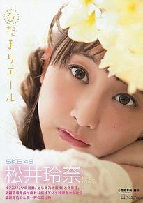 松井玲奈 SKE48 乃木坂46 玲奈ちゃん プリ画像