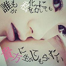 椎名林檎/旬 プリ画像