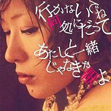 椎名林檎/ここでキスして。 プリ画像