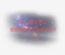 夜空の画像(空に関連した画像)