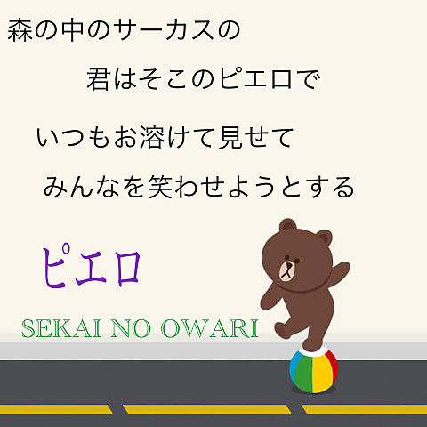 セカオワ♡の画像(プリ画像)