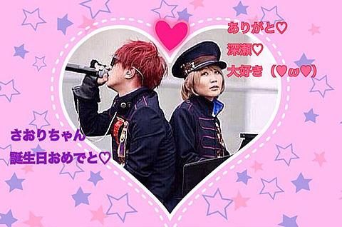 深崎♡Happy Birthdayの画像 プリ画像