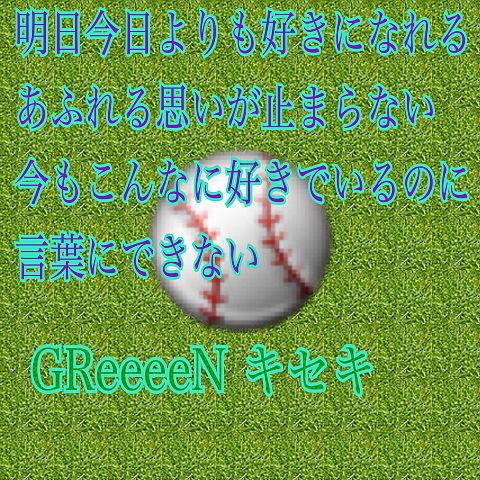 GReeeeNの画像 プリ画像