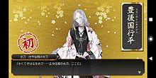 慶長熊本で来た、刀剣男士!!の画像(熊本に関連した画像)