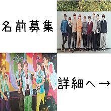 詳細へ→の画像(山田涼介/伊野尾慧/有岡大貴に関連した画像)